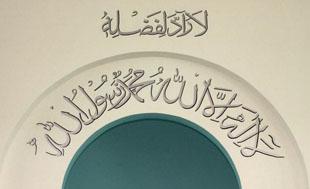 Mosquée Baitul-Futuh - Londres