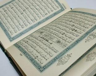 Le Saint Coran - livre sacré des musulmans