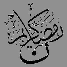 Ramadan le mois sacre - sa philosophie