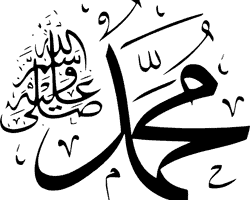 Saint Prophète Muhammad (s.a.w)