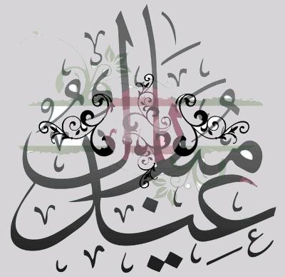 Aid-el-Fitr et Aid-el-Kebir- deux fêtes en Islam