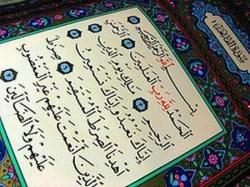 Coran Fatiha