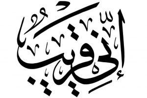 Dieu est proche de l'homme (Le Saint Coran, chapitre 2, verset 187)