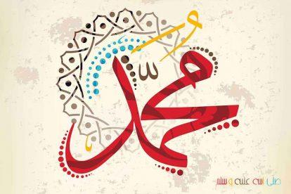 Mohammad est le Prophète envoyé à l'humanité toute entière.